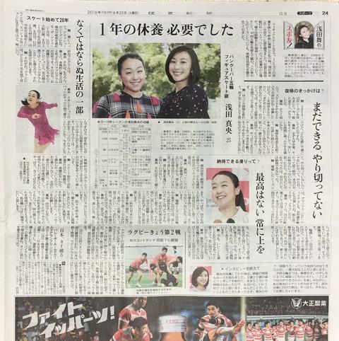 読売新聞の朝刊に浅田真央特集。「まだできる。やりきっていない」