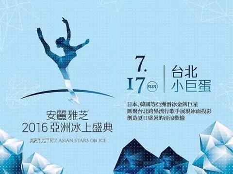 台湾で開催されるアイスショーAsian Stars On Ice出演のため本田真凜と無良崇人が台湾に到着。