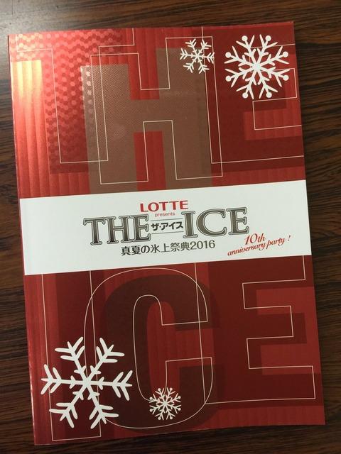 浅田真央のTHE ICE2016がいよいよ明日開幕。パンフレットの表紙も決まりグッズ販売の詳細も判明