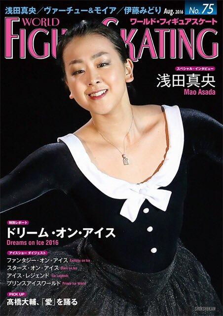 7月29日発売のWFS75号表紙は浅田真央。強化合宿最終日には真央ちゃんも参加し仲間達と一緒に記念写真