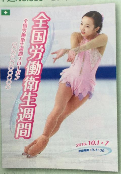 本田真凜選手が全国労働衛生週間のポスターに選ばれる