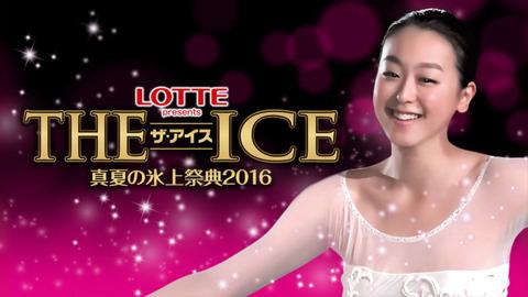 THE ICE2016大阪公演が本日開演。浅田真央とみんなで踊るフィナーレダンスはもう覚えた?