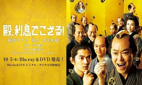 羽生結弦が出演した殿,利息でござる!のDVD発売予約開始。殿様版も発売決定