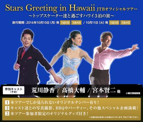 トップスケーターたちと過ごすハワイ3泊5日ツアーについて一部の高橋大輔ファンの不満が爆発?