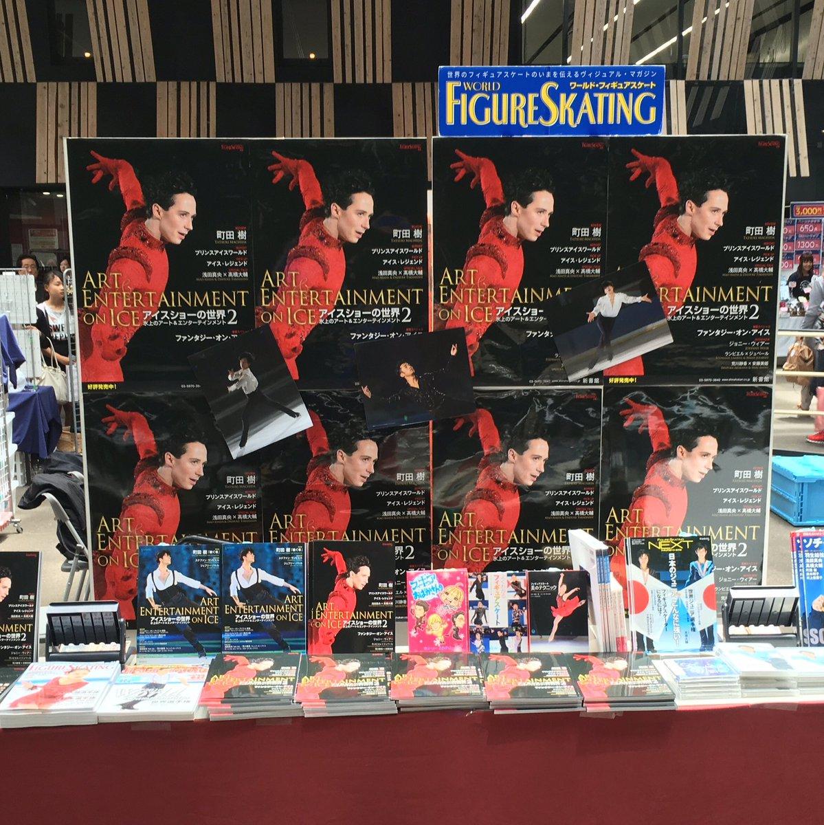 町田樹ファンにとっては永久保存版?WFS別冊アイスショーの世界が7月8日にいよいよ発売。