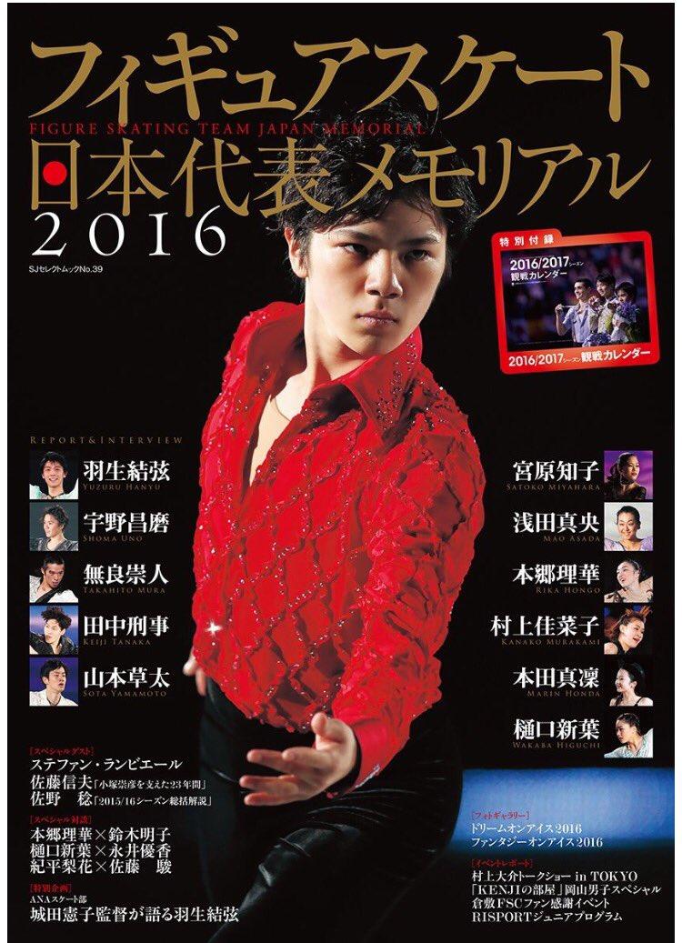 宇野昌磨が表紙のフィギュア日本代表メモリアル2016が本日発売。裏表紙は宮原知子