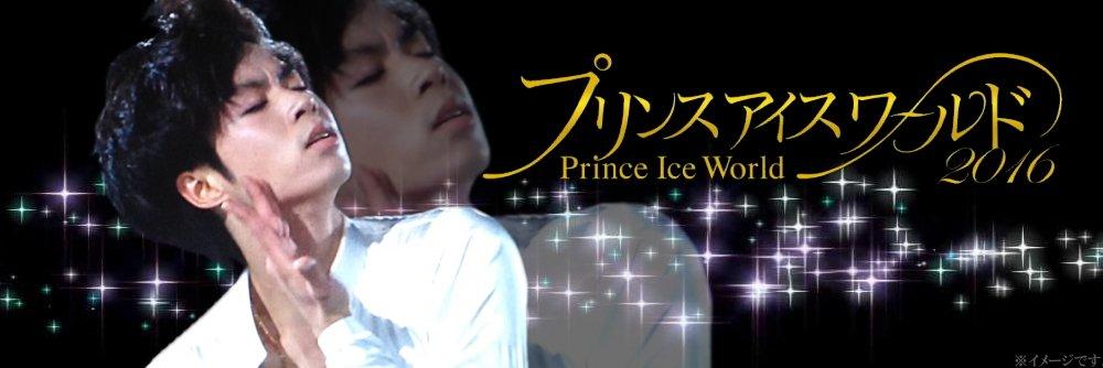 本日プリンスアイスワールド2016東京公演開幕。久しぶりに町田樹の演技を見る事が出来る貴重な公演。コアなファンは足を運ばずにはいられない