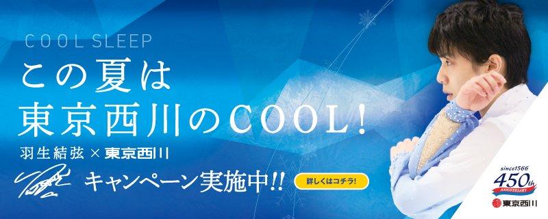 東京西川の羽生結弦クリアファイルが早速オークションに出品される。高額な値段がつけられ人気の高さを露呈