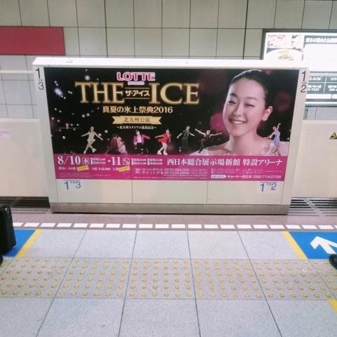 浅田真央ザ・アイス2016のオシャレな広告が福岡の地下鉄に出現。名古屋公演のダンスバトルでは出演して欲しいスケーターをヒアリング。