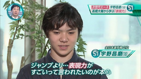 S☆1で特集。宇野昌磨「ジャンプより表現力を褒められたい」尊敬する高橋大輔の舞台を直接見て学ぶ姿勢が素晴らしい