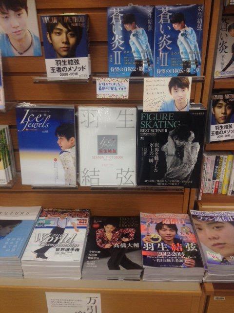 羽生結弦のIce Jewels特別編集は既に大きな書店では販売中。お一人様2冊までと人気の高さを実感