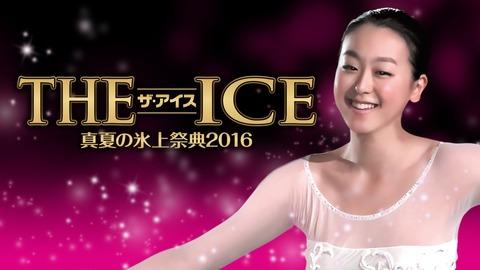 YOUNG JAPAN ACTION浅田真央さんがビデオレターを公開。ザ・アイス名古屋公演はいよいよ明日開幕。地元ならではの演出にも期待