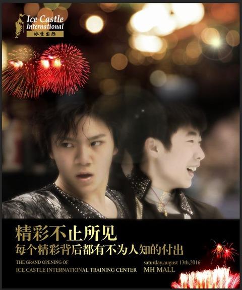 ボーヤン選手と宇野昌磨選手が8月13日に深センのアイスショーで共演決定