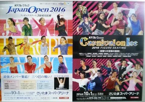 CaOIのポスター公開。町田樹と高橋大輔の共演にも注目を集める