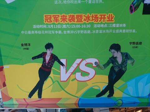 【動画あり】中国の深センで宇野昌磨とボーヤン・ジンがアイスショーのリハーサルに参加
