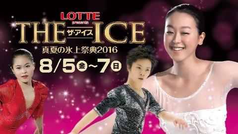 解禁はいつだろうか・・・浅田真央のリチュアルダンスを直接見たファンの評価が物凄く高い。明日の公演に向けて期待が高まる