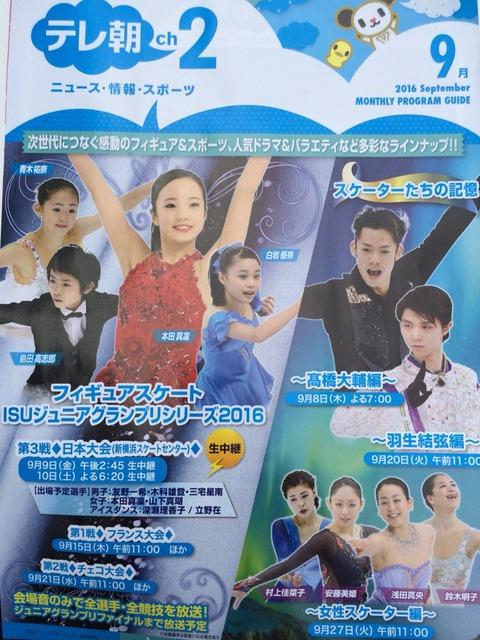 15歳になった本田真凜。著しい成長に今季の活躍にも期待が募る