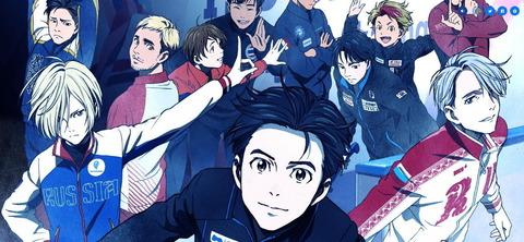 TVアニメ「ユーリ!on ICE」の最新PVを公開。10月からの放送が待ち遠しい