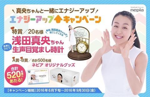 浅田真央の生声目覚まし時計が貰えるキャンペーン実施中。9月30日までだからまだ間に合う