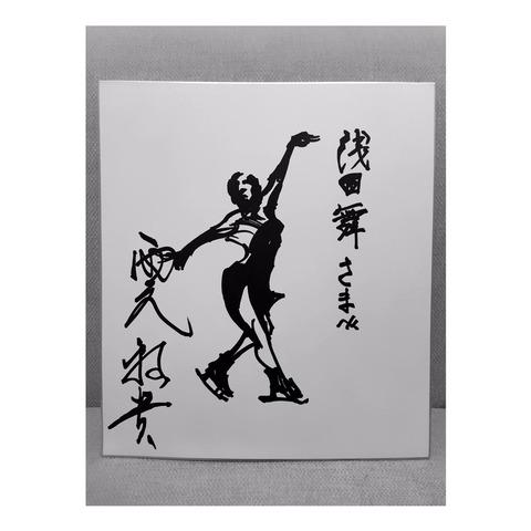 浅田舞が墨絵アーティストの西元さんからTHEICEの限定Tシャツを作ってもらい感激