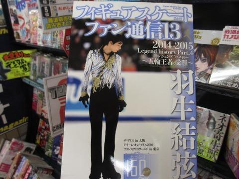フィギュアスケートファン通信13が本日発売。羽生結弦選手特集決定版