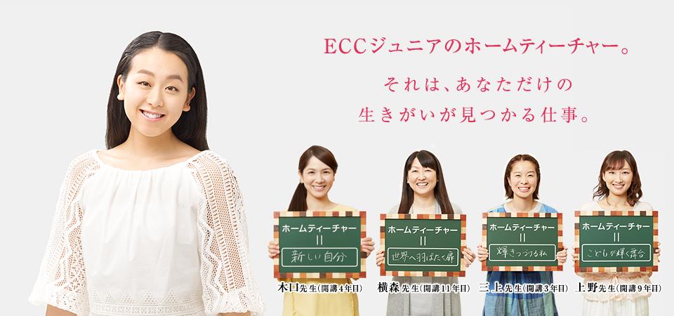 浅田真央が出演。ECCジュニアの新CMを公開。爽やかな真央ちゃんが可愛い