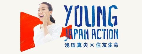 浅田真央のヤングジャパンアクション2016発表会。全国のファンへメッセージ