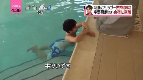 エブリィの特集で宇野昌磨の水着姿を初披露!今シーズンのテーマは「前だけ向いて攻め続ける」