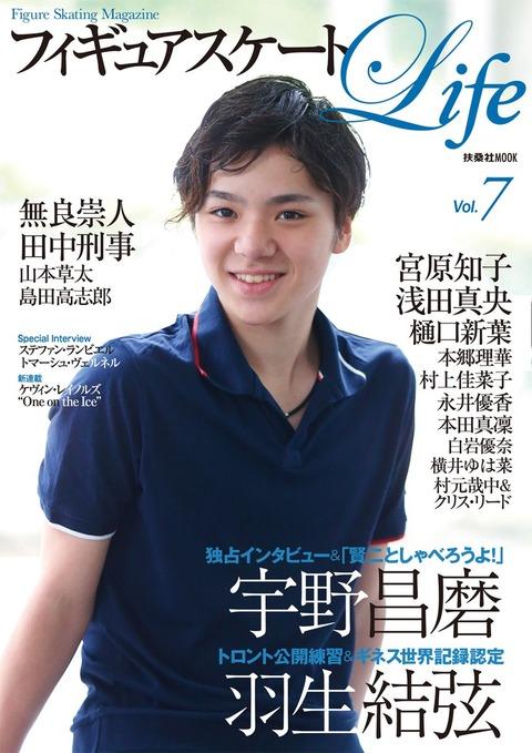 フィギュアスケートLife発売間近。宇野昌磨選手や羽生結弦選手へのインタビュー内容も掲載