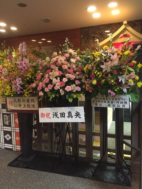 舞台公演名古屋をどりに浅田真央が送った舞台祝いのお花が真央ちゃんらしくて可愛いと話題に