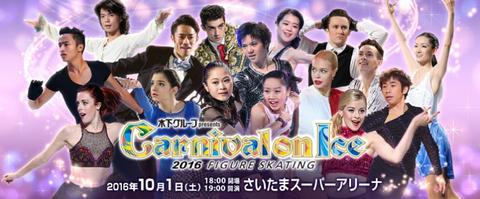 10月1日に始まるカーニバル・オン・アイス2016の開催が待ち遠しい。町田樹が魅せる「あなたに逢いたくて」が最後の演技
