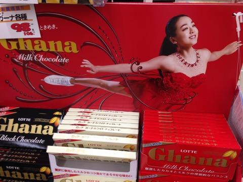 ロッテガーナの商品売り場に新しい浅田真央のポスターを発見。今年の真央ちゃんは大人っぽくて綺麗