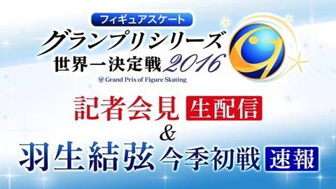 AbemaTVで羽生結弦の今季初戦&GPシリーズ記者会見を10月2日に放送決定