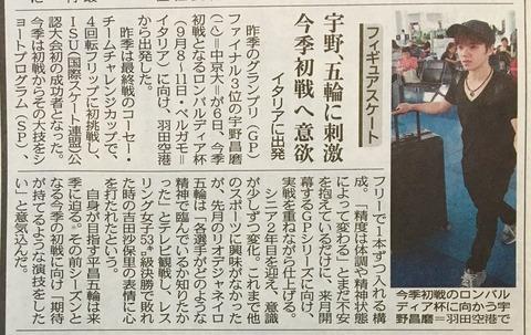 宇野昌磨がロンバルディア杯に向けて意気込みを語る。「期待が持てる様な演技をしたい」