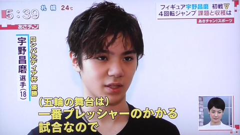 宇野昌磨が帰国し「一番の課題は4回転フリップ」とインタビューに答える。リオ五輪については独自目線で観戦しこれからの戦いに生かす