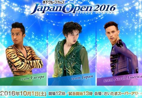ジャパンオープン2016開催まであと一週間。宇野昌磨選手は4Loをプログラムに入れてくるか今から楽しみだ