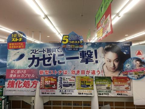ストナの新しい浅田真央の看板が早くも店頭に設置される。前回評判が高かっただけに新CMの期待も高まる
