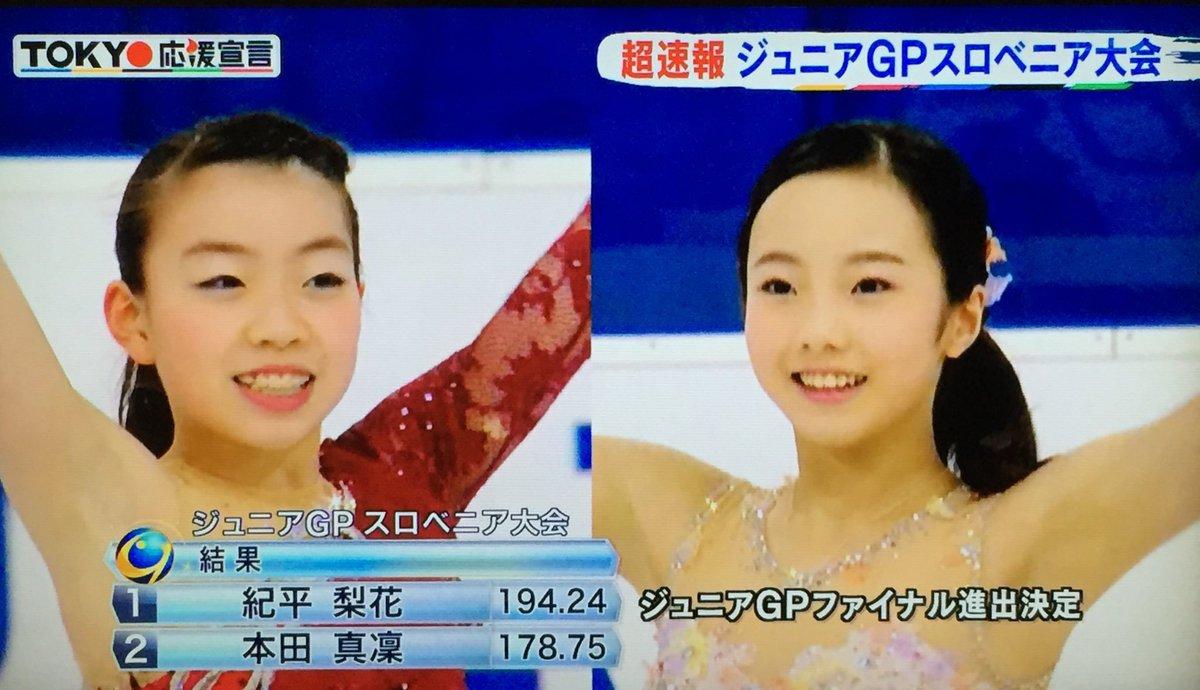 JGPスロベニア大会2016。女子フリーで紀平梨花が3Aを決め優勝。本田真凜は巻き返し2位に