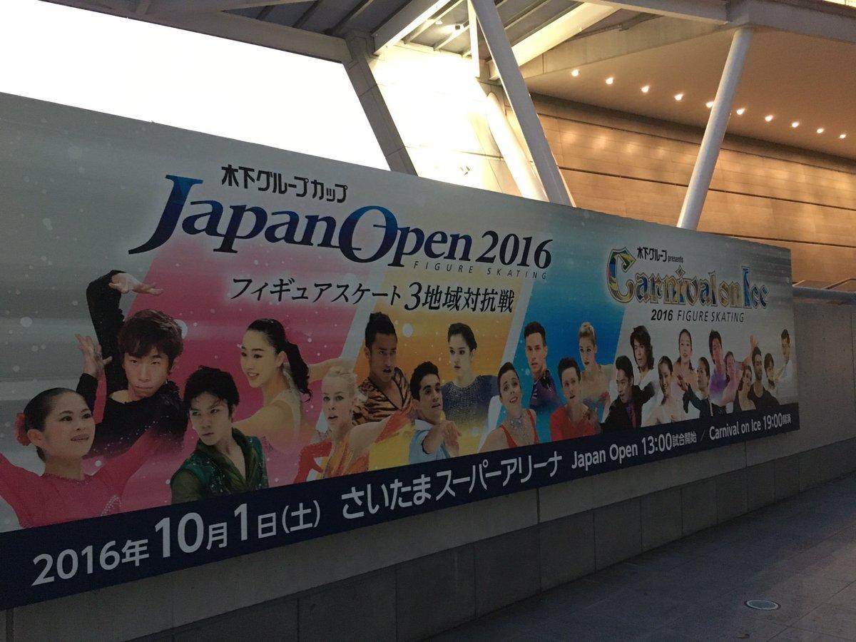 ジャパンオープン2016明日開催。宇野昌磨4回転フリップ「今回は成功させたい」&全日本女王宮原知子の演技にも注目。