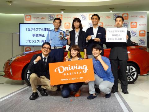 小塚崇彦がPRイベントに登場。トヨタとコメダが交通事故防止アプリで異色ダッグ。