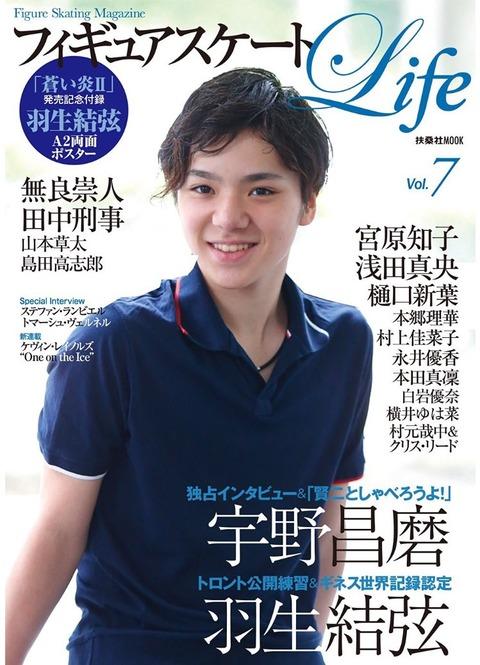 宇野昌磨が表紙のフィギュアスケートLife vol.7が発売決定。羽生結弦のトロント公開練習&インタビューも掲載。早くもベストセラー1位獲得