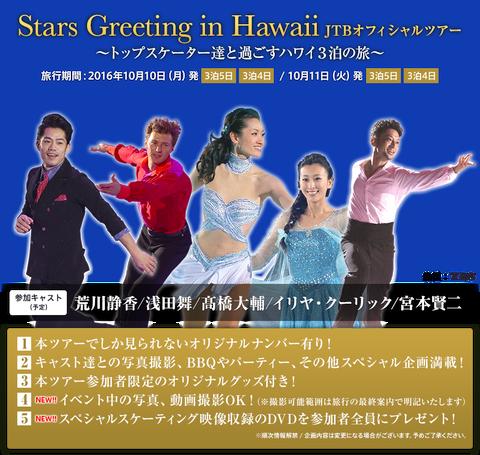 Stars Greeting in Hawaiiハワイ3日間の旅のツアー参加者が無事募集人数分集まったみたいだ