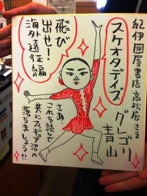グレゴリ青山さんが描いた浅田真央選手のイラストが独特で笑ってしまう