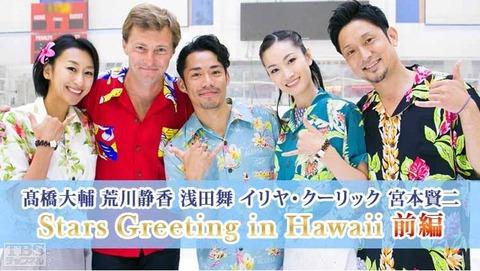 高橋大輔や荒川静香らが共演したハワイでの様子が楽しそう&NEWS ZEROに高橋大輔が今夜出演
