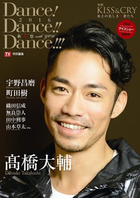 高橋大輔が表紙のKISS & CRY別冊 Dance! Dance!! Dance!!!2016~秋舞祭が10月31日に発売決定