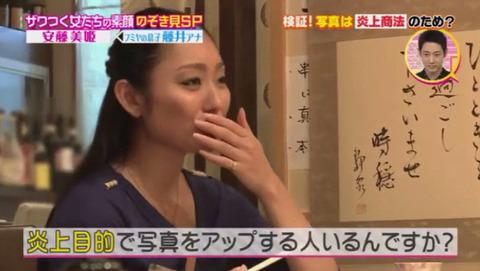 安藤美姫が居酒屋での大開脚写真はファンのためと炎上商法を否定
