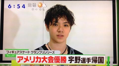 宇野昌磨が帰国。GP初戦優勝に「成長していると実感できた」と語りホテルでは疲労の為靴を履いたまま寝てしまッた事も話す
