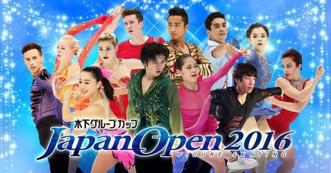 フィギュアスケートジャパンオープン2016の平均視聴率が7.0 %だった事が判明。若手中心で認知度が徐々に上がってきてる