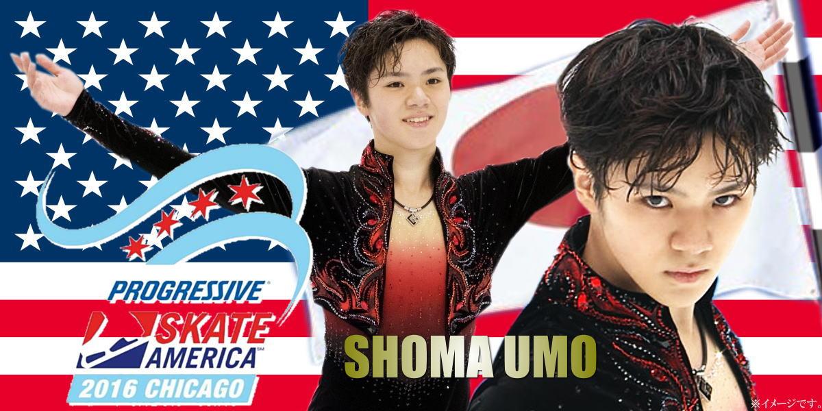 スケートアメリカ優勝候補NO1の宇野昌磨選手。シニア2年目GPシリーズ開幕戦で成長した姿をどこまで魅せられるだろうか
