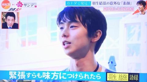 HERO'Sで羽生結弦が加藤アナウンサーと対談。本田真凜ちゃんからの質問に応える場面も